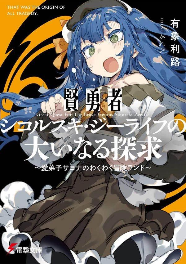 【2021年3月】輕小說代理