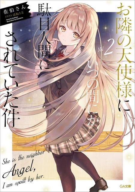 【2021年3月】輕小說代理整理